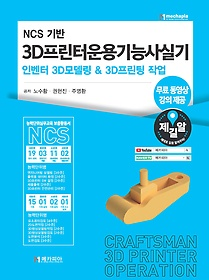 "<font title=""NCS 기반 3D프린터운용기능사실기 인벤터 3D모델링 & 3D프린팅 작업"">NCS 기반 3D프린터운용기능사실기 인벤터 3...</font>"