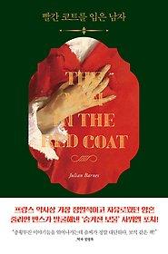 [90일 대여] 빨간 코트를 입은 남자