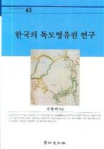 한국의 독도영유권 연구