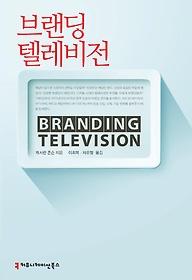 브랜딩 텔레비전