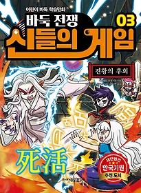 바둑전쟁 신들의 게임 3 - 견황의 후회
