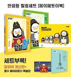 EBS 만점왕 세트 2-2 + 펭아트#페이퍼토이북