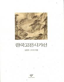 한국고전시가선