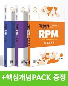 "<font title=""개념원리 문제기본서 RPM 수능나형 세트 - 문과"">개념원리 문제기본서 RPM 수능나형 세트 - ...</font>"