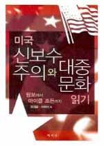 미국 신보수주의와 대중문화 읽기