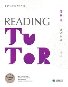 READING TUTOR 리딩튜터 - 마무리