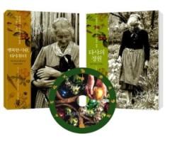 타샤 튜더 Book & DVD 세트