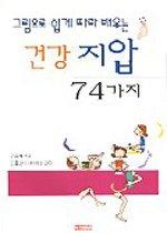 (그림으로 쉽게 따라 배우는) 건강 지압 74가지