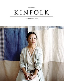 킨포크 KINFOLK Vol.8