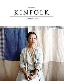 킨포크 KINFOLK Vol.8