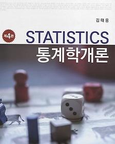 통계학개론