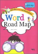 �ʵ� Word road map - �䳢�� �ź���