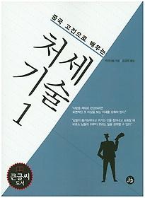 처세기술 1 (큰글씨도서)