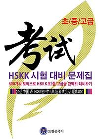 "<font title=""드림중국어 HSKK 시험 대비 문제집 - 초/중/고급"">드림중국어 HSKK 시험 대비 문제집 - 초/중...</font>"