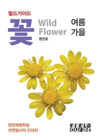 꽃 Wild Flower - 필드가이드 (여름 가을)