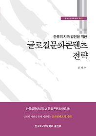 "<font title=""한류의 지속 발전을 위한 글로컬문화콘텐츠 전략"">한류의 지속 발전을 위한 글로컬문화콘텐츠...</font>"