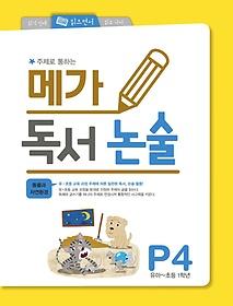 메가 독서 논술 P4