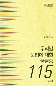 우리말 문법에 대한 궁금증 115가지