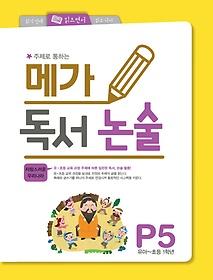 메가 독서 논술 P5