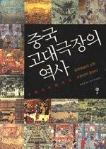 중국 고대극장의 역사 (양장) : 공연예술의 신화 오천년의 문화사
