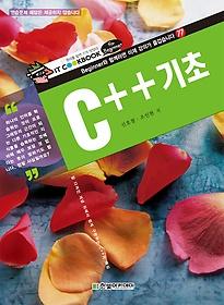 C++ 기초
