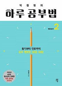 박철범의 하루 공부법 2 (개정판)