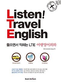 "<font title=""Listen! Travel English - 들으면서 익히는 LTE 여행영어회화"">Listen! Travel English - 들으면서 익히는...</font>"