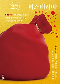 미스테리아 MYSTERIA (격월간) 27호