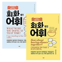 위대한 매일 영어 회화 어휘 쌩 1~2권 세트