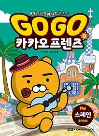Go Go 카카오프렌즈 9 - 스페인