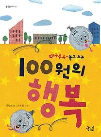 100원의 행복