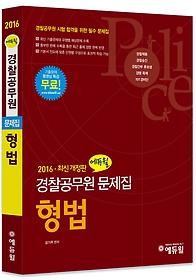 2016 에듀윌 경찰공무원 문제집 - 형법