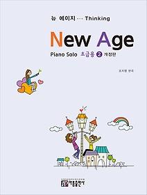 """<font title=""""New Age Piano Solo 뉴 에이지 피아노 솔로 - 초급용 2"""">New Age Piano Solo 뉴 에이지 피아노 솔로...</font>"""