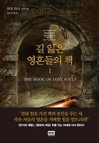 길 잃은 영혼들의 책 1