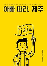 아빠 따라, 제주 : 제주 가족 여행을 준비하는 대한민국 모든 아빠들을 위한 책