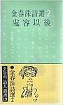 처용이후 - 김춘수시선 2 (오늘의 시인총서 19) (1984 중판)