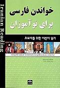 초보자를 위한 이란어 읽기