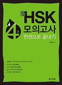 신 HSK 모의고사 한권으로 끝내기 4급
