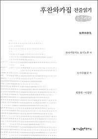 후찬와카집 (천줄읽기/ 큰글씨책)