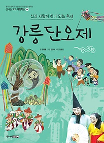 강릉단오제