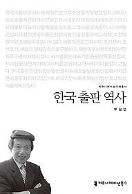 한국 출판 역사