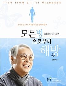 모든병으로부터 해방 : 김철의 수기요법