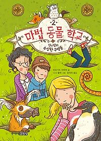 """<font title=""""마법 동물 학교 2 - 잔디밭의 수상한 구멍들"""">마법 동물 학교 2 - 잔디밭의 수상한 구멍...</font>"""