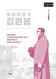 독립혁명가 김원봉 (큰글자책)