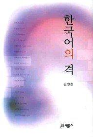 한국어의 격