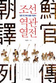조선역관열전 朝鮮譯官列傳