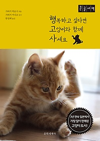"<font title=""행복하고 싶다면 고양이와 함께 사세요 (큰글자책)"">행복하고 싶다면 고양이와 함께 사세요 (큰...</font>"
