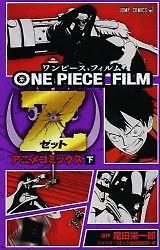 "<font title=""ONE PIECE FILM Z アニメコミックス 下 (コミック)"">ONE PIECE FILM Z アニメコミックス 下 (コ...</font>"