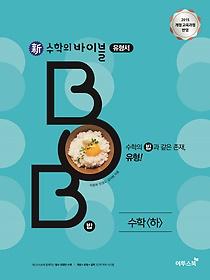 신 수학의 바이블 BOB 수학 (하/ 2020년용)