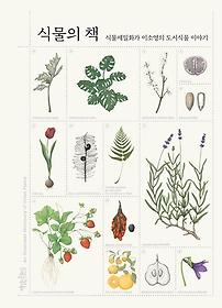 식물의 책